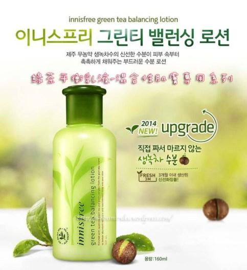 綠茶平衡水份保濕乳液 (混合肌適用) 160ml