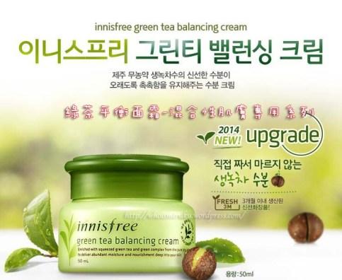 綠茶平衡水份保濕面霜 (混合肌適用) 50ml拷貝