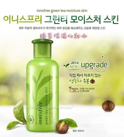 綠茶清爽水潤保濕爽膚水 (乾性肌膚適用) 200ml