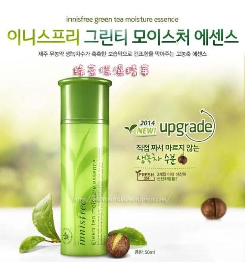 綠茶清爽水潤保濕精華 (乾性肌膚適用) 50ml拷貝