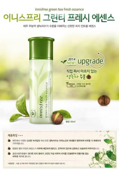 綠茶清爽水潤保濕精華(油性肌膚適用) 50ml