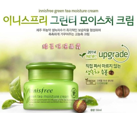 綠茶清爽水潤保濕面霜 (乾性肌膚適用) 50ml