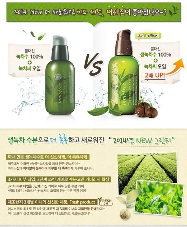 綠茶籽精華2