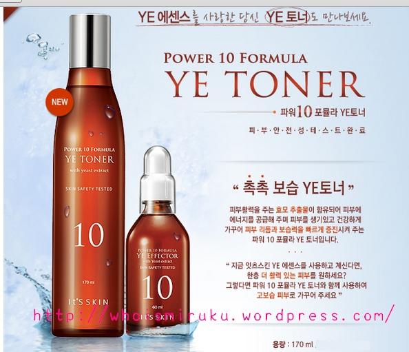 Q10化妝水