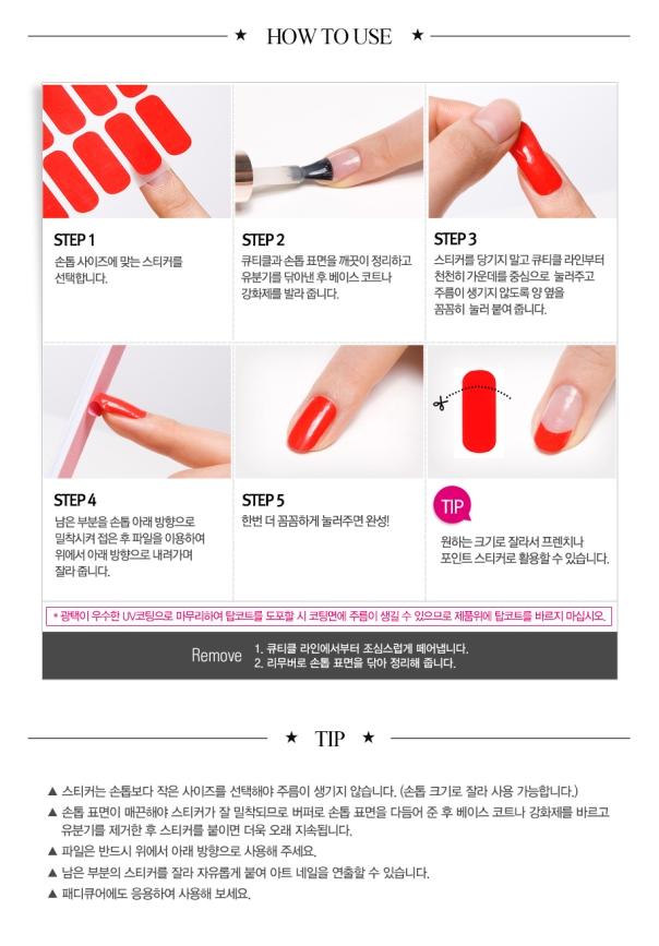 polish_nail_sticker_use