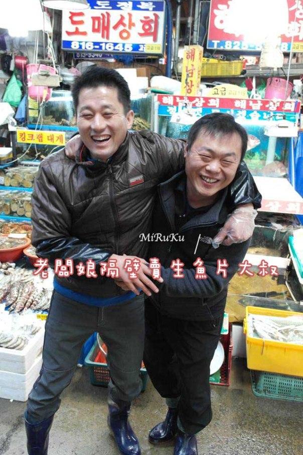 生魚片大叔