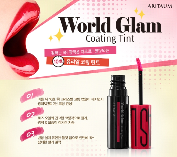 WorldGlam_CoatingTint_prodInfo01