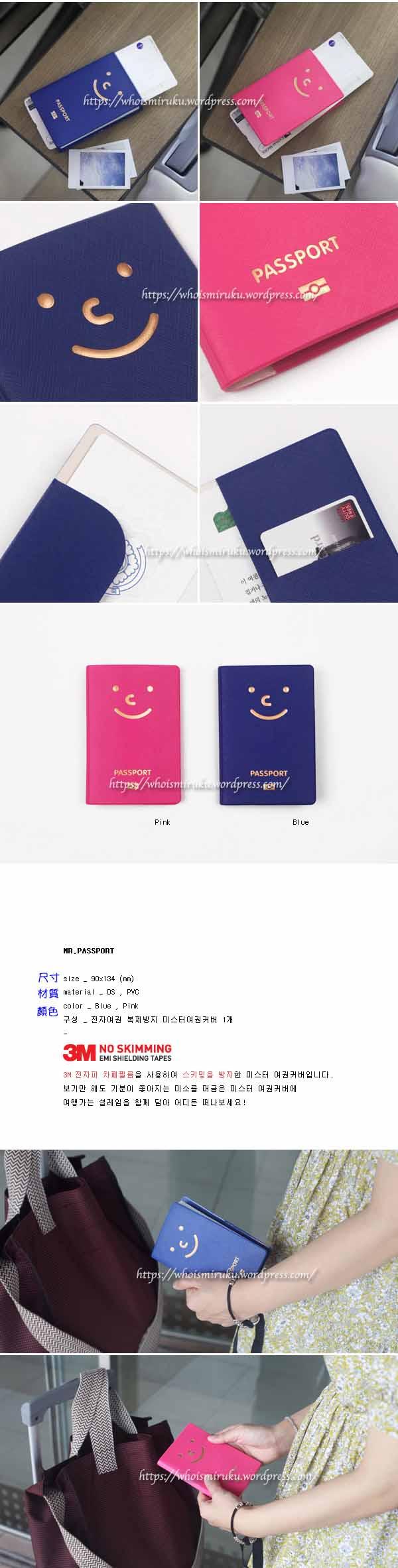 微笑護照套