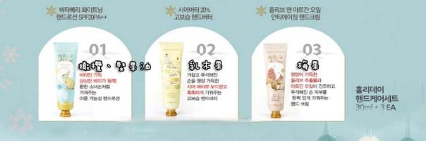 hand cream2