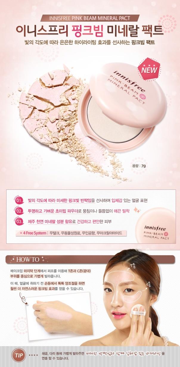 2014年新品粉色礦物質提亮蜜粉