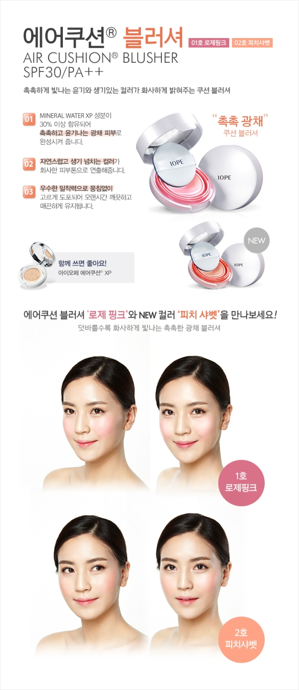 Air_Cushion_Blusher