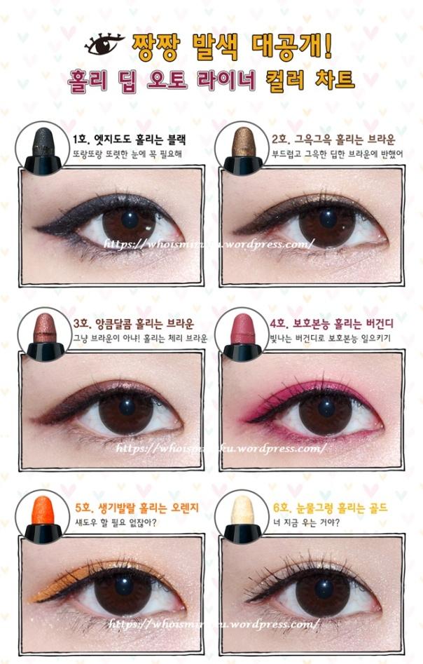 眼線筆-002