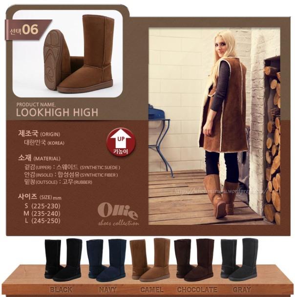 布標內增高高筒靴