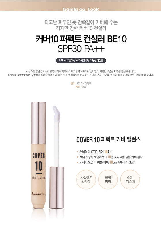 Banila Co Cover 10 Perfect Concealer 10完美保濕遮蓋毛孔遮瑕液 SPF30 PA++
