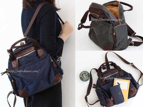可愛後背包2